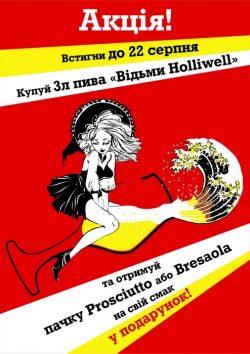 Ведьмы Holliwell и подарок от Ale Point