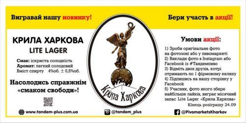 Крылья Харькова и розыгрыш от Ale Point
