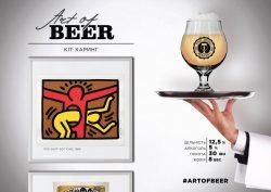 Keith Haring – восьмой сорт новой линейки Art of beer из Днепра