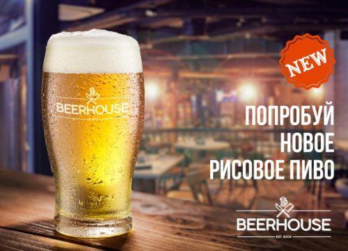 Рисовое - новый сорт от пивоварни Beer House
