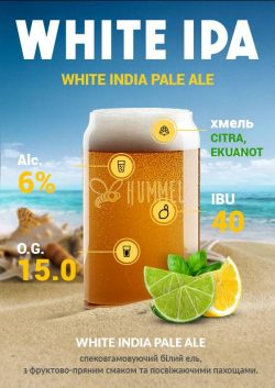 White IPA – новинка от Hummel