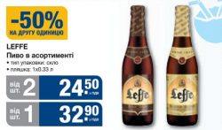 Акция на бельгийский Leffe и немецкое пиво в METRO