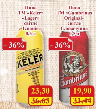 Скидка на словацкое и испанское пиво в МегаМаркетах