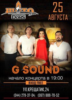 Группа G Sound в Шато Robert Doms