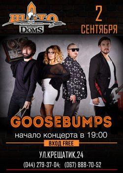 Группа Goosebumps в Шато Robert Doms