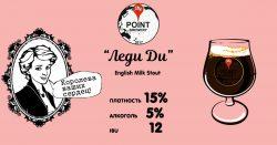 Леди Ди - молочный стаут от харьковской пивоварни Ale Point