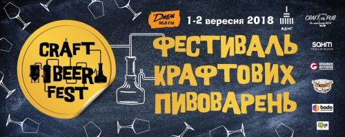 Осенний Craft Beer Fest 2018 в Киеве
