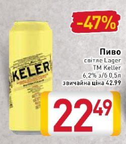 Акция на испанский KELER и голландский Fahnen Bräu в Billa
