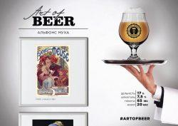 Alfons Maria Mucha – девятый сорт новой линейки Art of beer из Днепра