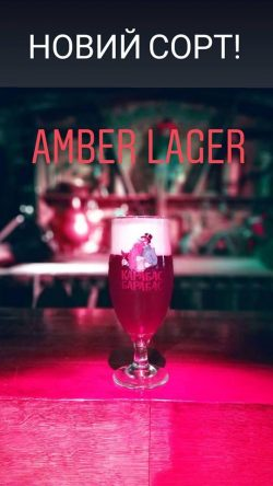 Amber Lager - новый сорт пивоварни Карабас Барабас