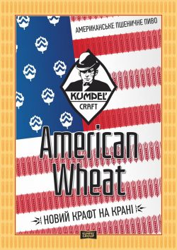 American Wheat, Saison и NEIPA - новинки от Кумпеля