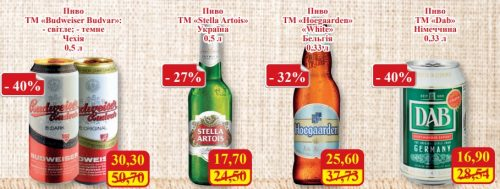 Скидка на пиво в МегаМаркетах
