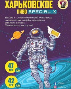 Special X - новый сорт от харьковской мини-пивоварни Pivobar