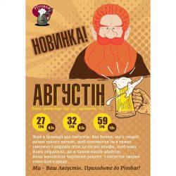 Августин — новинка от харьковской мини-пивоварни Pivobar