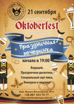Oktoberfest 2018 в Черном поросенке
