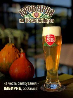 Імбирне - фестивальный сорт от Броварня на Грушевського