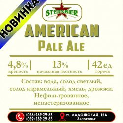 American Pale Ale – новый сорт от Sternbier из Запорожья