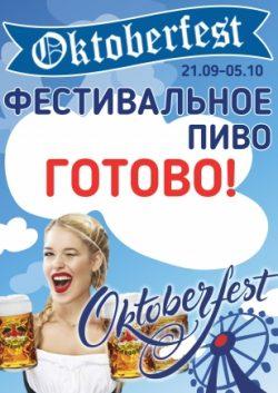 Фестивальное - сезонный сорт от Старгорода