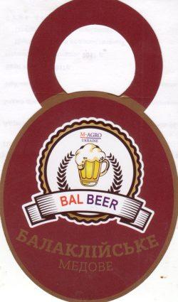 Пиво БалBeer из Балаклеи уже в продаже