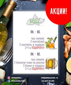 Акция на пиво и коктейли от гриль-паба Basilic
