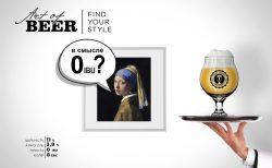 Johannes Vermeer – десятый сорт новой линейки Art of beer из Днепра
