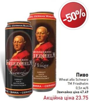 Grossherrzog Friedhelm X - новое немецкое пиво в Украине