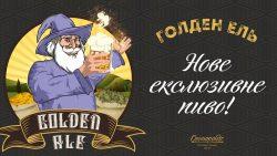 Golden Ale - новый сезонный сорт от пивоварни Cosmopolite