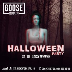 Halloween и футбольные трансляции в Goose Gastro Pub