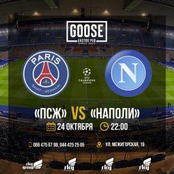 Футбольные трансляции в Goose Gastro Pub