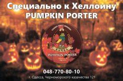 Pumkin Porter – новый сорт от Качка Brewery