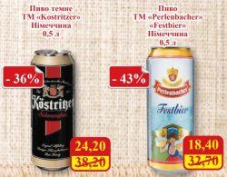 """Скидка на немецкое пиво в Мегмаркетах"""""""