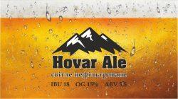 Hovar Ale - новый сезонный сорт от Пивариум