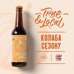Гарбузове пиво - новый сорт от львовской Правды