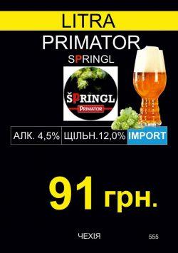 Primator Špringl - чешская новинка в Украине