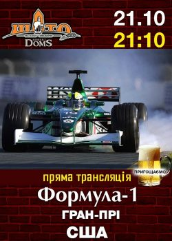 Гран-прі США в Шато Robert Doms