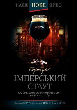 Имперский стаут - новый сорт от харьковского Шато