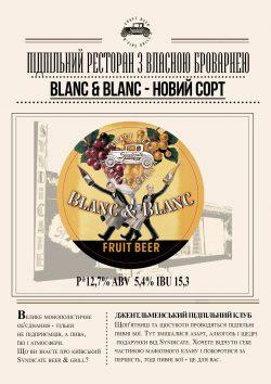 Blanc & Blanc – новый сорт от Syndicate beer & grill