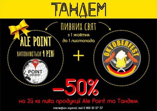 Скидка 50% на пиво в сети пивомаркетов Тандем