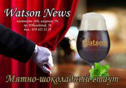 Мятно-шоколадный стаут – новый сорт от Watson из Харькова