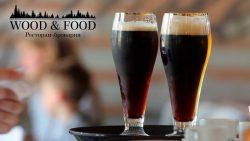 Дункель - новый сорт от пивоварни Wood&food