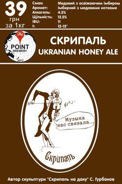 Скрипач Honey Ale – новый сорт от Ale Point