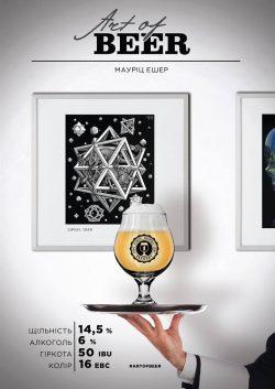 Maurits Escher – одиннадцатый сорт новой линейки Art of beer из Днепра
