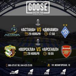 Выходные и футбольные трансляции в Goose Gastro Pub