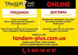 Интернет-магазин от сети магазинов Тандем