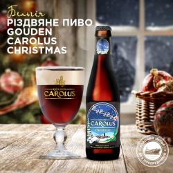 Gouden Carolus Christmas - бельгийская новинка от Сильпо