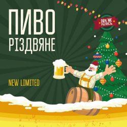Різдвяне – новинка от Drunk Patrick из Николаева