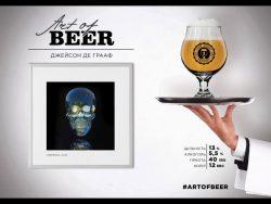 Jason De Graaf – двенадцатый сорт новой линейки Art of beer из Днепра
