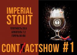 Contact Show - коллаборационный сорт от First Dnipro Brewery