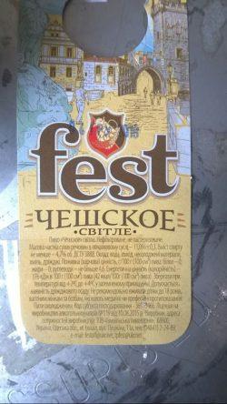 Fest Чеське – новинка из Измаила