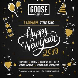 Новый год и выходные в Goose Gastro Pub